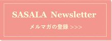 Sasala-newsletter- banner