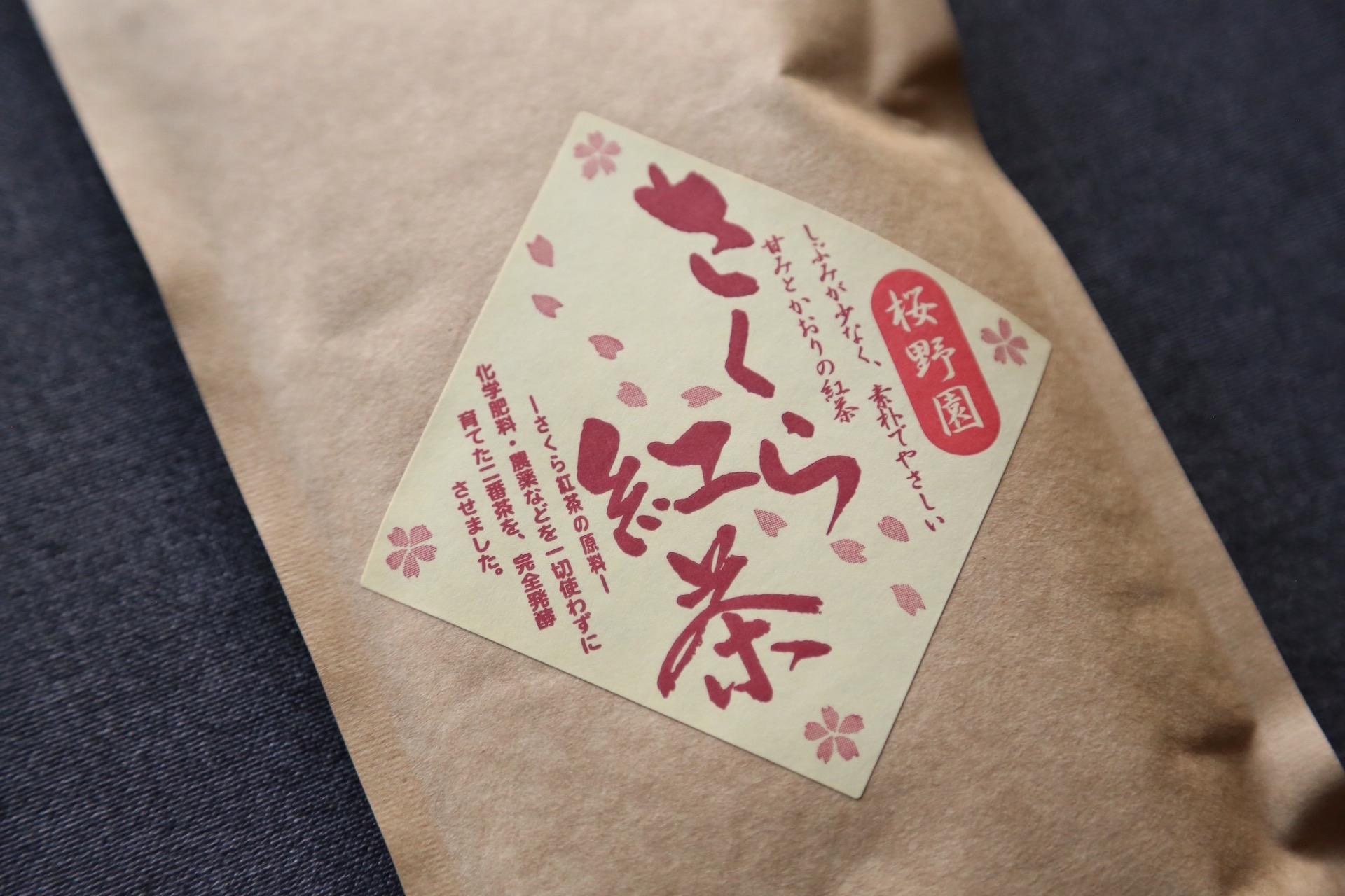 sakura-tea
