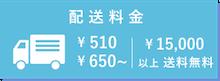 配送料金 banner