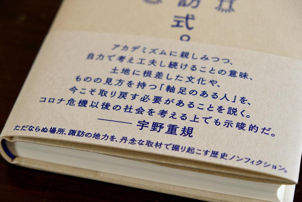 suwashiki